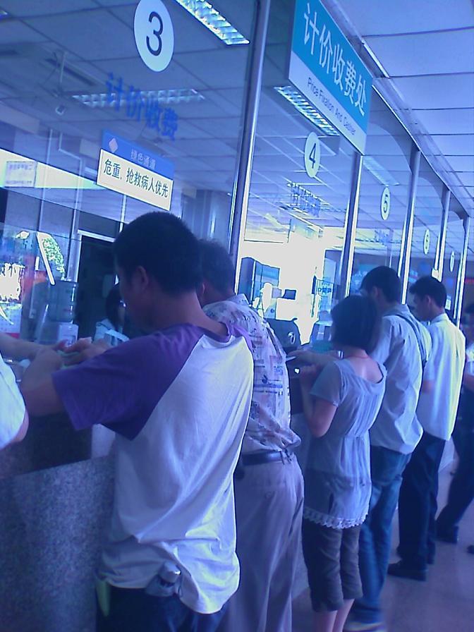 china hospital checkout