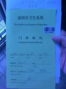第一次进中国医院的记录。