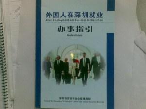 shenzhen work permit application