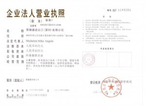 在中国注册外商独资企业