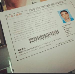 回到深圳了——-更新我的工作签证和居住证、发展产品+组织活动