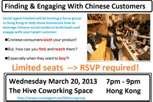 继续精益创业!即将在香港举办小组座谈会,倾听社交特工有限公司用户的反馈