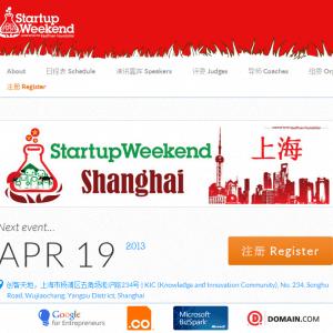 创业周末热—–香港(4月12-14)上海(4月19-21)和深圳(5月10-12)